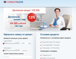 djimoneybank-sovkombank