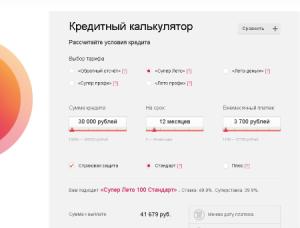 leto-bank-kalkulyator